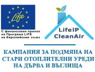 """Кампания за подмяна на стари отоплителни уреди на дърва и въглища по Интегриран проект """"Българските общини работят заедно за подобряване на качеството на атмосферния въздух """"LIFE17 IPE/BG/000012 - LIFE IP CLEAN AIR"""" по Програма LIFE на Европейски съюз"""